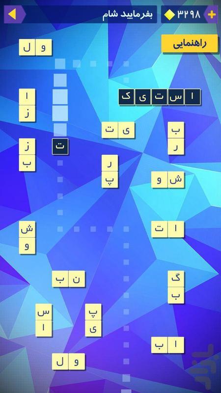 قندپهلو - بازی کلمهها - عکس بازی موبایلی اندروید