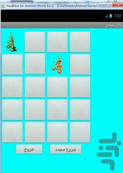پازل مذهبی - عکس بازی موبایلی اندروید