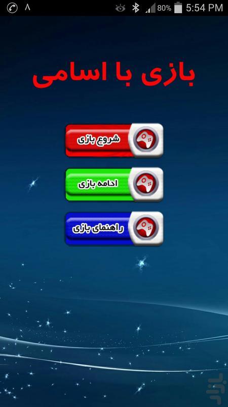 بازی با اسامی - عکس بازی موبایلی اندروید