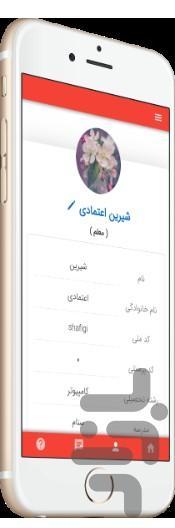 سنام اپلیکیشن هوشمند سازی مدارس - عکس برنامه موبایلی اندروید