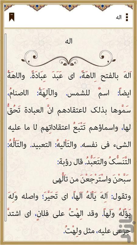 الصحاح(لغت نامه عربی به عربی) - عکس برنامه موبایلی اندروید