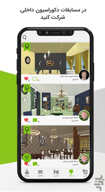 سه کنج؛ طراحی خانه و دکوراسیون - عکس برنامه موبایلی اندروید