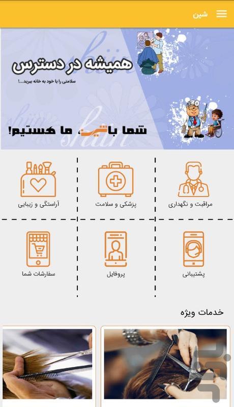 شین - عکس برنامه موبایلی اندروید