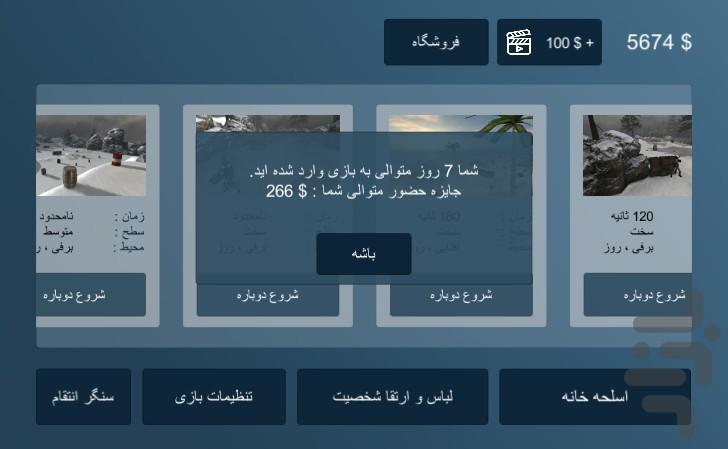 سنگر انتقام - عکس بازی موبایلی اندروید