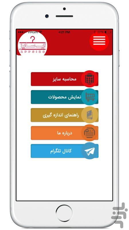 appsize - Image screenshot of android app