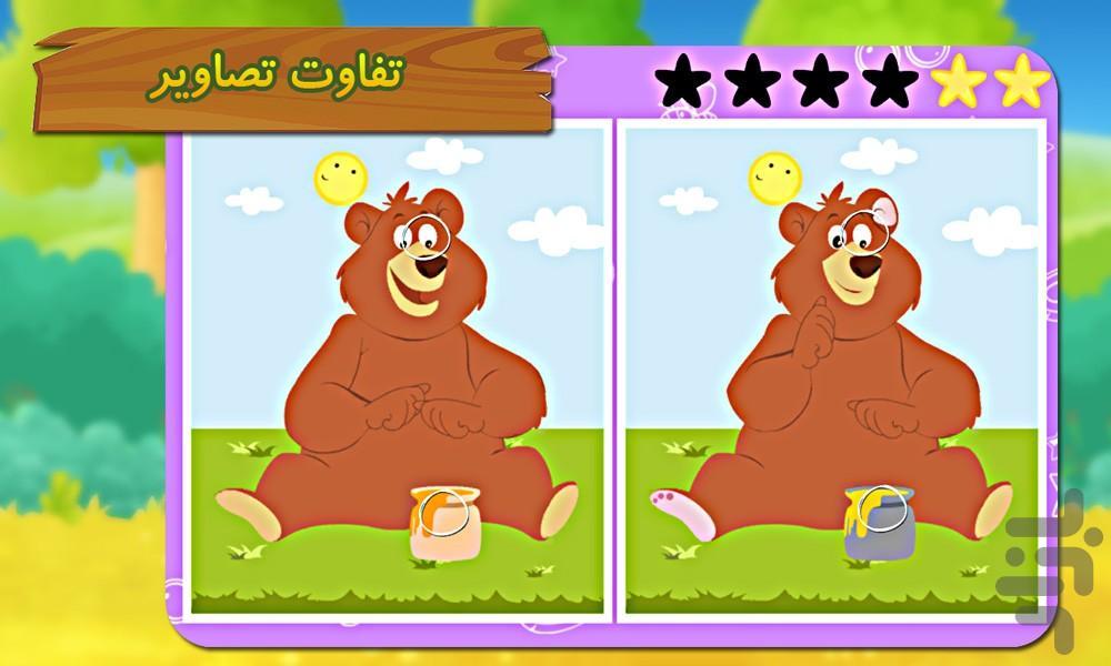 جنگل شاد الفبا - Gameplay image of android game