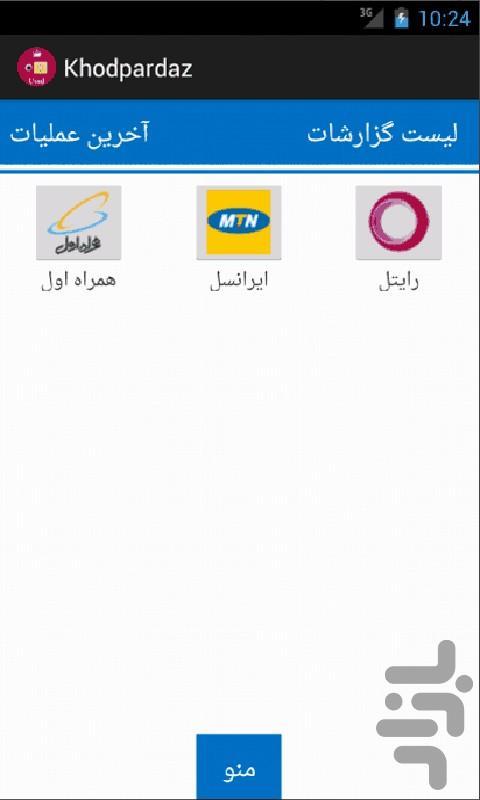 خودپردازهمراه - عکس برنامه موبایلی اندروید