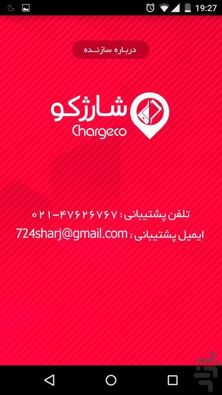 شارژکو - عکس برنامه موبایلی اندروید