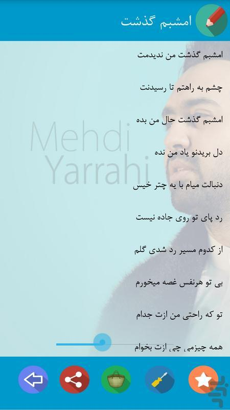 مهدی یراحی - عکس برنامه موبایلی اندروید
