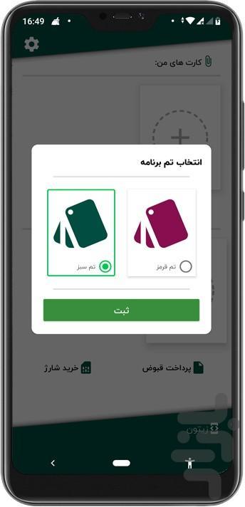 کارتچه ( مدیریت کارت ) - عکس برنامه موبایلی اندروید