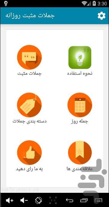 جملات مثبت روزانه - عکس برنامه موبایلی اندروید