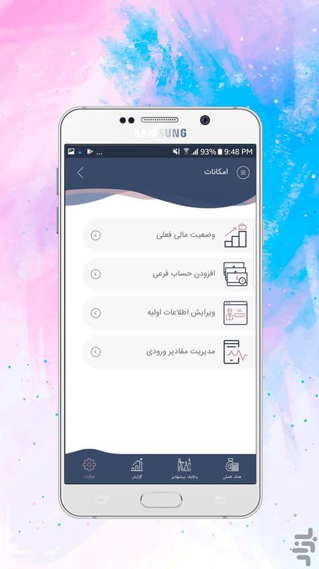 کارسا شخصی - عکس برنامه موبایلی اندروید