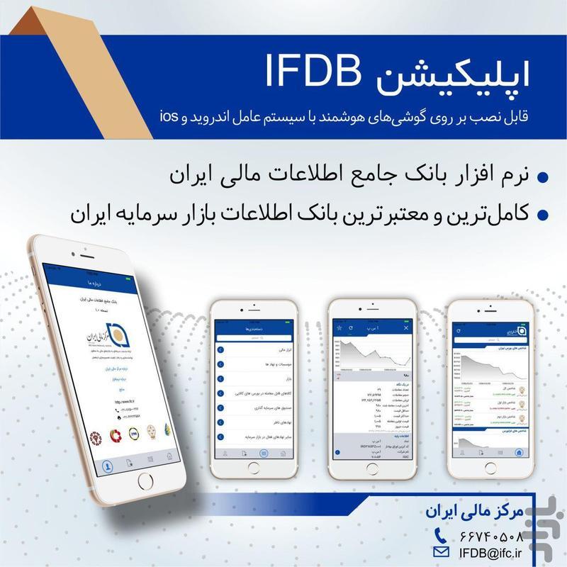 بانک جامع اطلاعات مالی ایران - IFDB - عکس برنامه موبایلی اندروید