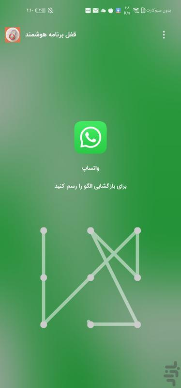 فضولگیر برنامه ها - Applocker 2021 - عکس برنامه موبایلی اندروید