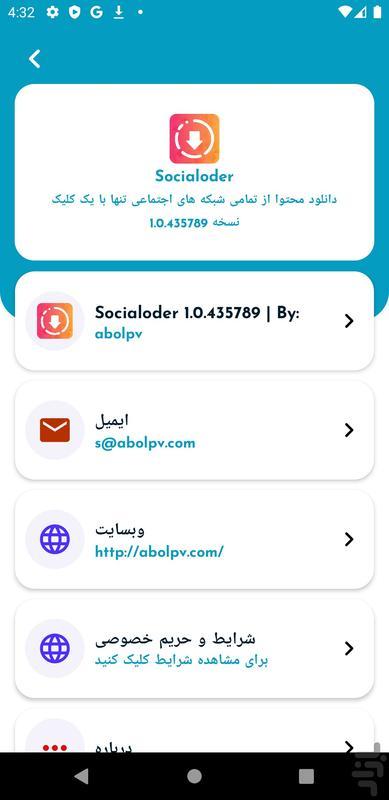 سوشیالودر | دانلود از سوشیال مدیا - عکس برنامه موبایلی اندروید