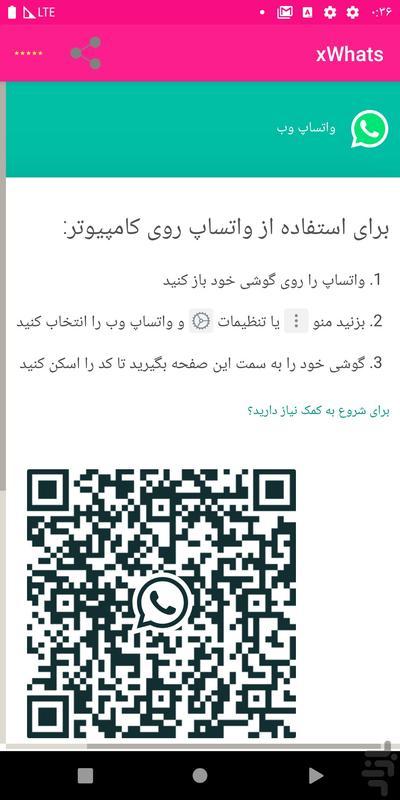 جعبه ابزار حرفه ای واتساپ - عکس برنامه موبایلی اندروید