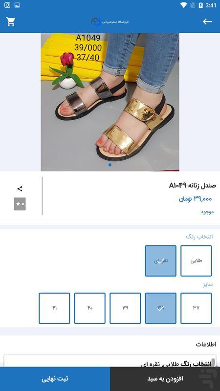 فروشگاه آبی - ABShoess - عکس برنامه موبایلی اندروید