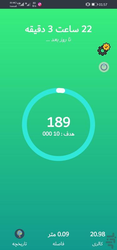 قدم شمار هوشمند - عکس برنامه موبایلی اندروید