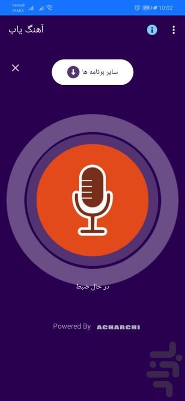 آهنگ یاب - عکس برنامه موبایلی اندروید