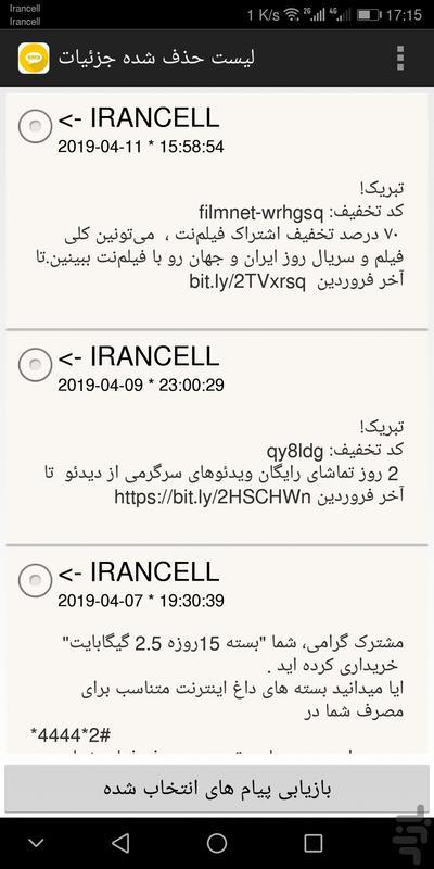ریکاوری پیام ها - Image screenshot of android app