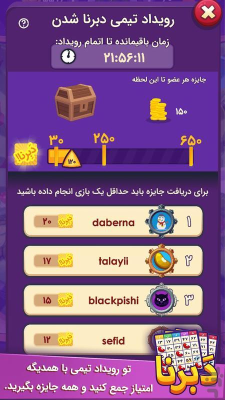 دبرنا (آنلاین) - عکس بازی موبایلی اندروید