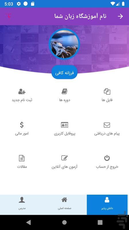 مدیریت آموزشگاه زبان آکسان - عکس برنامه موبایلی اندروید