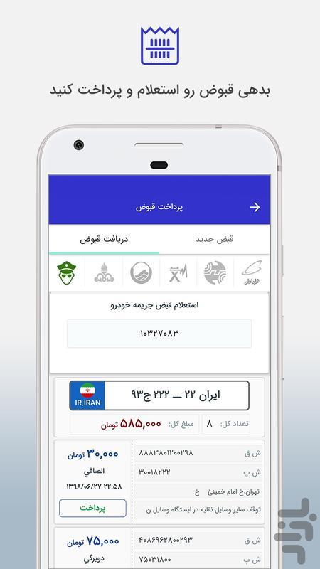 همراه بانک سینا - عکس برنامه موبایلی اندروید