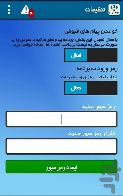 رفاه پرداخت - عکس برنامه موبایلی اندروید