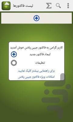 فاکتور جیبی پلاس - عکس برنامه موبایلی اندروید