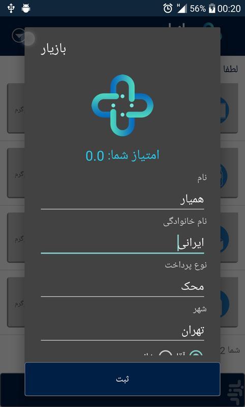 بازیار (سامانه هوشمند تفکیک پسماند) - عکس برنامه موبایلی اندروید