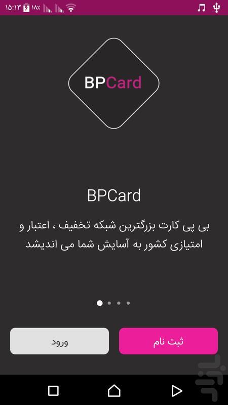 خدمات کارت تخفیف بی پی کارت - عکس برنامه موبایلی اندروید