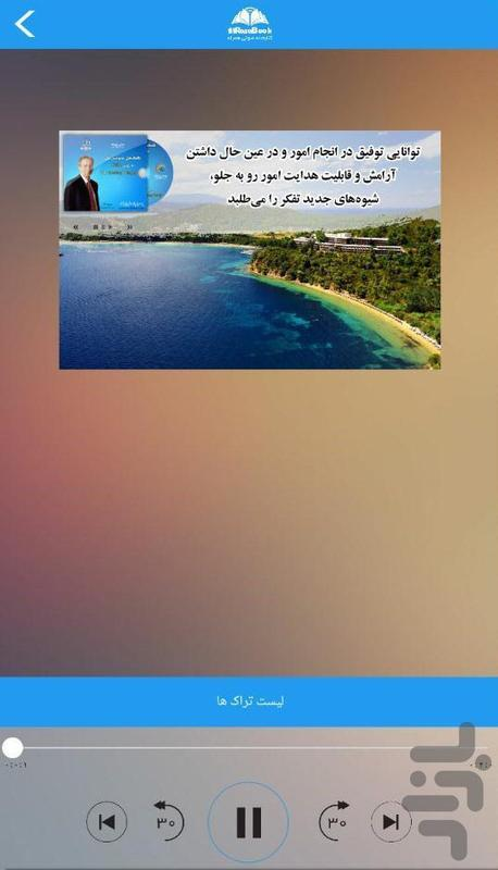 کتاب صوتی مدیریت زمان به روش GTD - عکس برنامه موبایلی اندروید