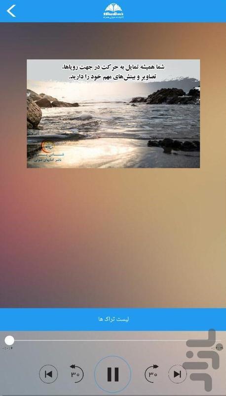 کتاب صوتی میلیونرهای خودساخته - عکس برنامه موبایلی اندروید