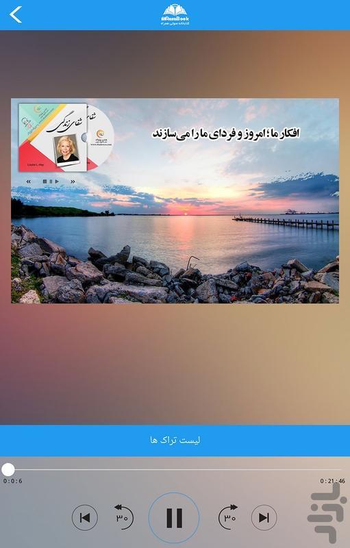 کتاب صوتی شفای زندگی-لوییز هی - عکس برنامه موبایلی اندروید