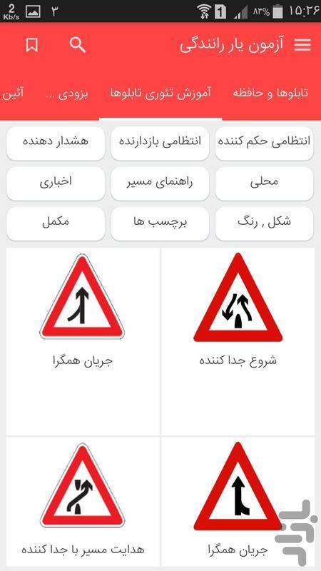 آیین نامه رانندگی رو قورت بده! - Image screenshot of android app