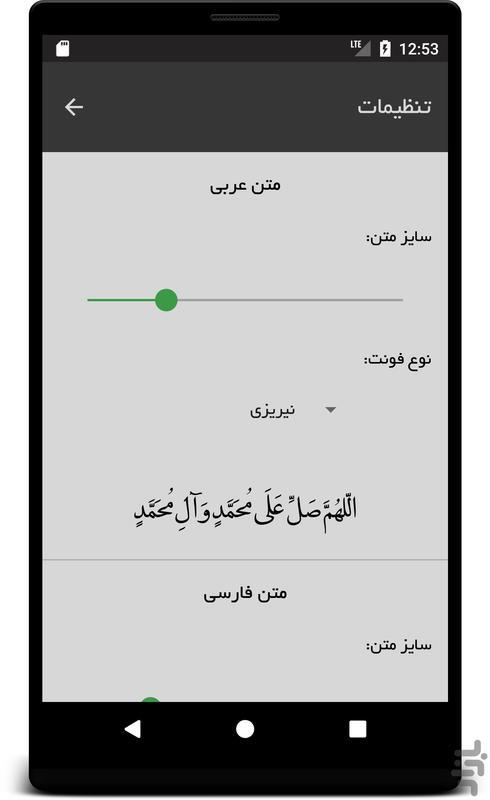 نهج البلاغه - عکس برنامه موبایلی اندروید