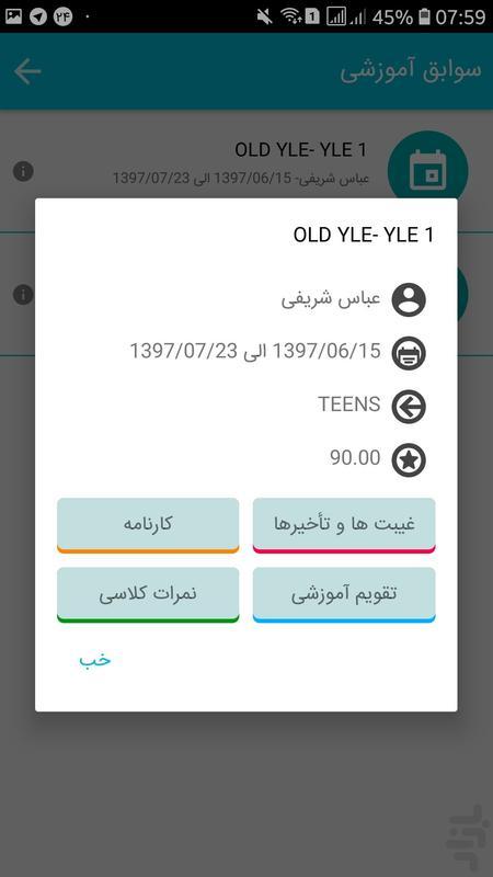 آفاق – نسخه زبان آموزان - عکس برنامه موبایلی اندروید
