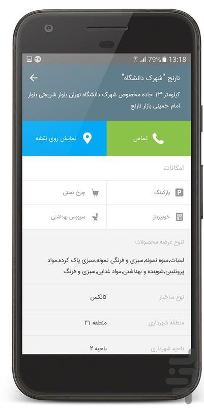 BazarRooz - Image screenshot of android app