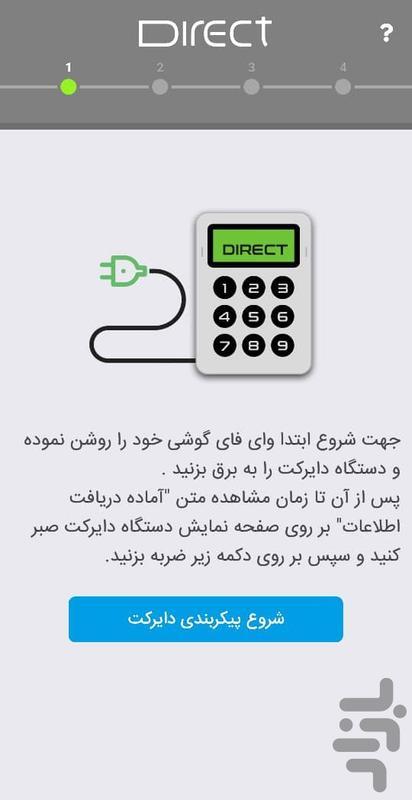 اپلیکیشین راه اندازی دستگاه دایرکت - عکس برنامه موبایلی اندروید
