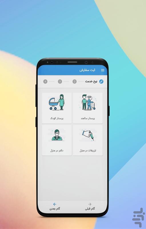 آسانیسم (خدمات پرستاری و پزشکی) - عکس برنامه موبایلی اندروید