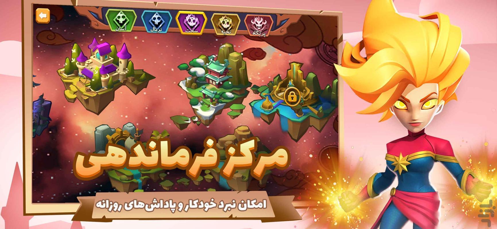 جنگ ابرقهرمانان - عکس بازی موبایلی اندروید