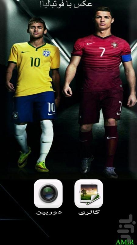 عکس با ستاره های فوتبال - عکس برنامه موبایلی اندروید