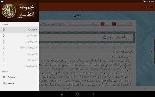 مجموعة التفاسير- تفسير القرآن - عکس برنامه موبایلی اندروید