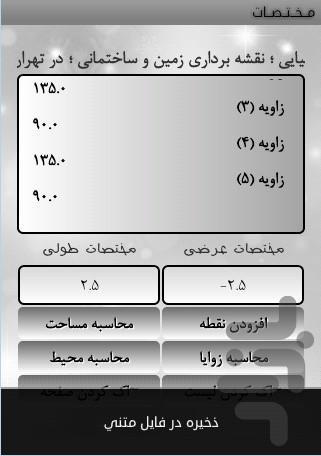 Coordinator - Image screenshot of android app