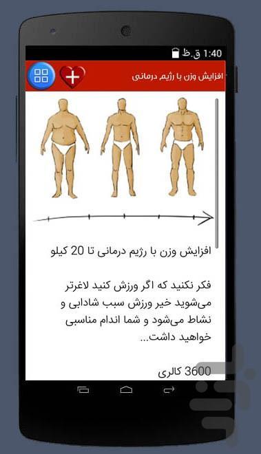 افزایش وزن ، سالم سریع ارزان - عکس برنامه موبایلی اندروید