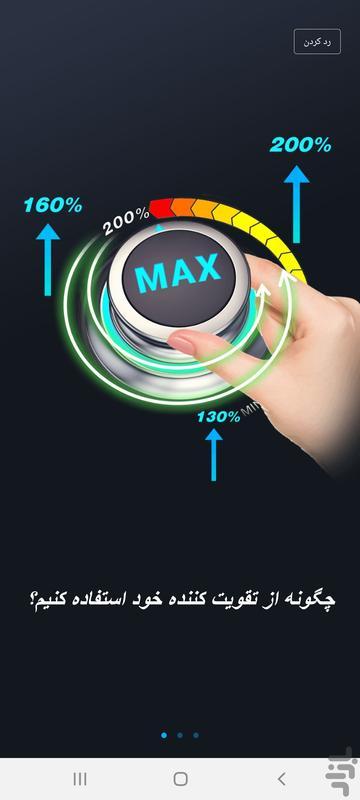 Max Volume Booster - عکس برنامه موبایلی اندروید