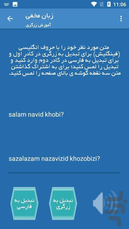 زبان مخفی | آموزش زرگری - عکس برنامه موبایلی اندروید
