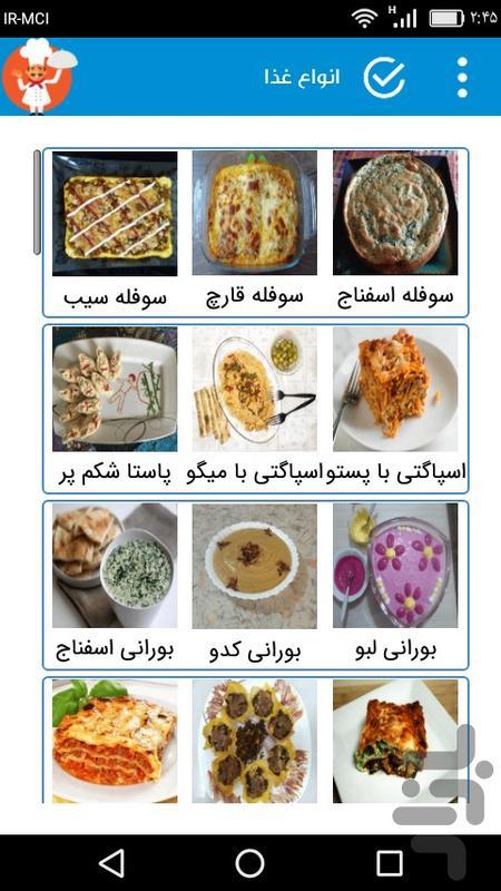 انواع کیک و غذا ، اموزش اشپزی - عکس برنامه موبایلی اندروید