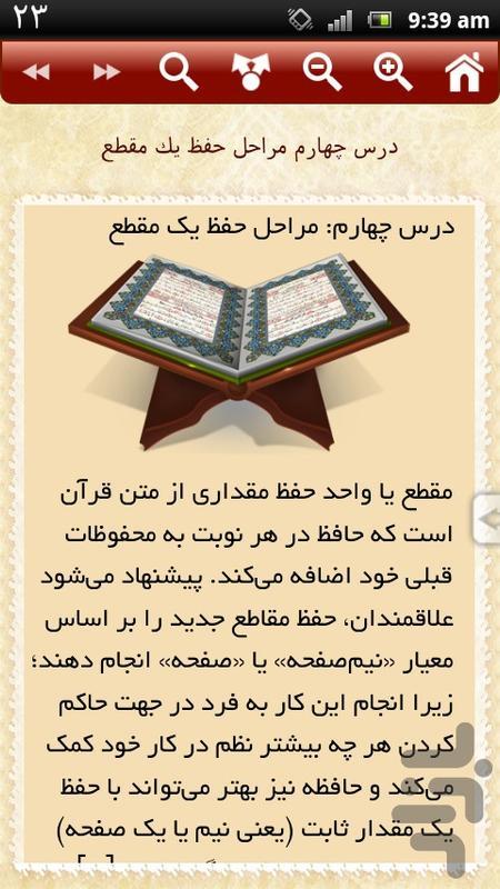 آموزش حفظ قرآن کریم - عکس برنامه موبایلی اندروید