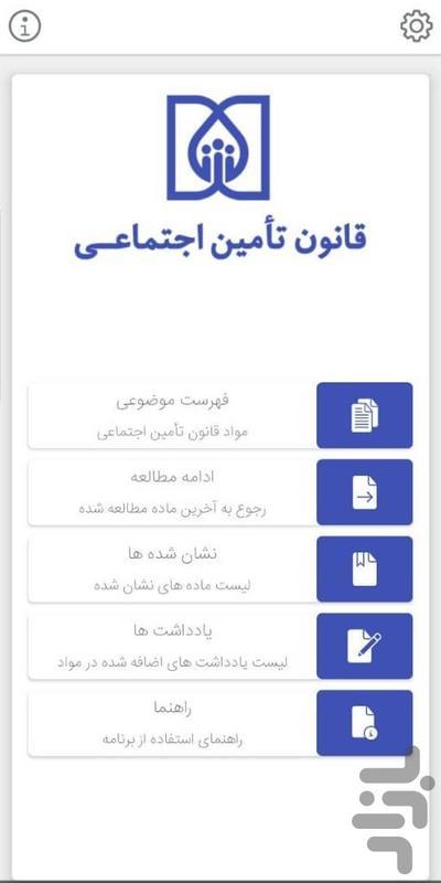آسا تأمین - عکس برنامه موبایلی اندروید